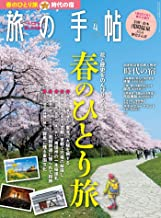 表紙: 旅の手帖 2018年 04月号 [雑誌]   旅の手帖編集部