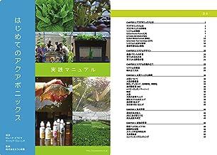 アクアポニックス 入門書 最新刊 / 実践 マニュアル 本 / 送料無料
