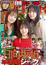表紙: 月刊ヤングマガジン 2021年No.1 [2020年12月18日発売] [雑誌] | 天野雀