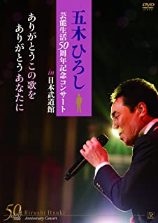 五木ひろし芸能生活50周年記念コンサートin日本武道館 ありがとうこの歌を ありがとうあなたに [DVD]...