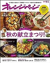 表紙: オレンジページ 2019年 10/2号 [雑誌] | オレンジページ編集部