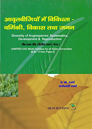 Amazon in: Hindi - Botany / Biology & Life Sciences: Books