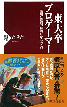 東大卒プロゲーマー 論理は結局、情熱にかなわない (PHP新書) (Japanese Edition)