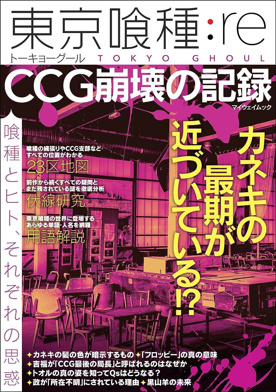 滑りやすい段落悪い東京喰種:re CCG崩壊の記録 (myway mook)