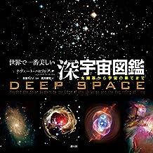 表紙: 世界で一番美しい深宇宙図鑑:太陽系から宇宙の果てまで | 武井 摩利