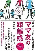表紙: 「あ~めんどくさい!」と思った時に読む ママ友の距離感 | 西東 桂子
