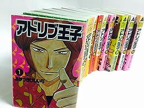 アドリブ王子 コミック 1-11巻セット (白夜コミックス)