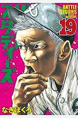 バトルスタディーズ(19) (モーニングコミックス) Kindle版