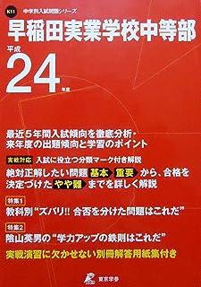 早稲田実業学校中等部 24年度用 (中学校別入試問題シリーズ K11)
