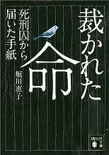 表紙: 裁かれた命 死刑囚から届いた手紙 (講談社文庫)   堀川惠子