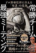 表紙: 常勝チームを作る「最強ミーティング」 プロ野球監督に仕える「参謀」の役割   橋上 秀樹
