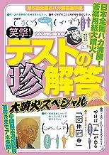 表紙: 笑撃!テストの珍解答 大噴火スペシャル (コスミックムック)   ジェイビー