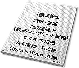 エスキス 用紙 5mm 方眼 1級 建築士 (二級 鉄筋コンクリート課題) 製図 (A4(100枚))