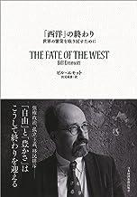 表紙: 「西洋」の終わり 世界の繁栄を取り戻すために (日本経済新聞出版) | 伏見威蕃