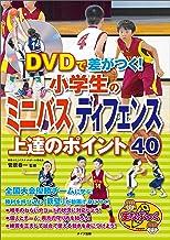 表紙: DVDで差がつく!小学生のミニバス ディフェンス 上達のポイント40 まなぶっく | 菅原 恭一