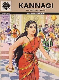 Kannagi : Based On A Great Tamil Classic (666) (Amar Chitra Katha)