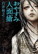 表紙: おやすみ人面瘡 (角川文庫) | 白井 智之