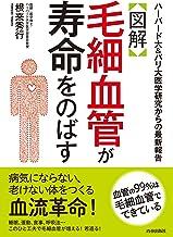 表紙: 【図解】毛細血管が寿命をのばす | 根来 秀行