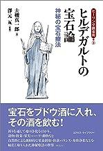 表紙: ヒーリング錬金術3 ヒルデガルトの宝石論 神秘の宝石療法 | 大槻 真一郎
