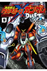 機動戦士クロスボーン・ガンダム DUST(9) (角川コミックス・エース) Kindle版