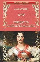 Гордость и предубеждение (100 великих романов) (Russian Edition)