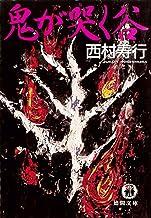 表紙: 鬼が哭く谷(電子復刻版) (徳間文庫) | 西村寿行