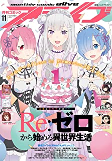 【電子版】月刊コミックアライブ 2021年11月号 [雑誌]
