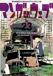 マンガ on ウェブ 第23号 [雑誌] (佐藤漫画製作所)