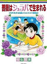 表紙: 薔薇はシュラバで生まれる―70年代少女漫画アシスタント奮闘記―   笹生那実