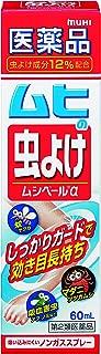 【第2類医薬品】ムヒの虫よけ ムシペールα 60mL