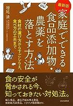 表紙: [最新版]家庭でできる食品添加物・農薬を落とす方法 食材の選び方から下ごしらえ、食べ方の工夫まで | 増尾 清