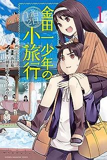 金田一少年の1泊2日小旅行(1) (マンガボックスコミックス)