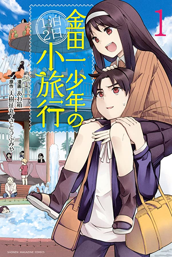 バルーン弾丸残る金田一少年の1泊2日小旅行(1) (マンガボックスコミックス)