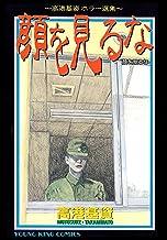 表紙: 顔を見るな (ヤングキングコミックス) | 高港基資