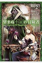 望まぬ不死の冒険者 2 (ガルドコミックス) Kindle版