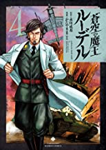 表紙: 蒼空の魔王ルーデル 4 (バンブーコミックス)   かたやままこと