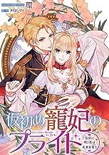 仮初め寵妃のプライド~皇宮に咲く花は未来を希う~ 連載版: 6 (ZERO-SUMコミックス)