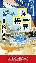 表紙: 隣接界 (新☆ハヤカワ・SF・シリーズ) | 古沢 嘉通