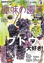 表紙: NHK 趣味の園芸 2020年 8月号 [雑誌] (NHKテキスト) | NHK出版 日本放送協会