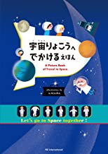 表紙: 宇宙りょこうへ でかける えほん | 斎藤紀男