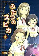 表紙: ふたつのスピカ 8 (MFコミックス フラッパーシリーズ) | 柳沼行