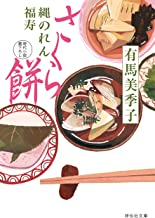 表紙: さくら餅――縄のれん福寿 (祥伝社文庫) | 有馬美季子