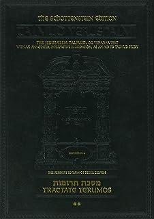 Schottenstein Talmud Yerushalmi: English Edition (#8) Tractate Terumos: 2