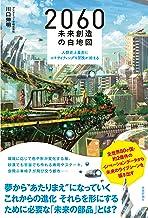 表紙: 2060 未来創造の白地図 ~人類史上最高にエキサイティングな冒険が始まる   川口 伸明