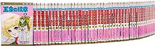 王家の紋章 コミック 1-61巻セット