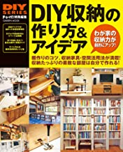 表紙: DIY収納の作り方&アイデア (学研ムック DIYシリーズ)   ドゥーパ!編集部