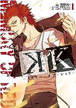 K ―メモリー・オブ・レッド― (ARIAコミックス)