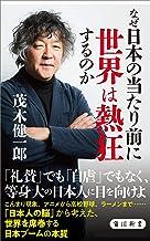 表紙: なぜ日本の当たり前に世界は熱狂するのか (角川新書) | 茂木 健一郎