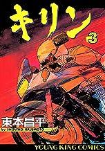 表紙: キリン(3) (ヤングキングコミックス)   東本昌平