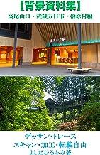 【背景資料集】高尾山口・武蔵五日市・檜原村の風景